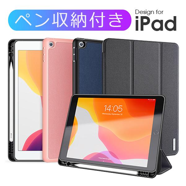 ペンシルポケット付き仕様有 高品質 ブック型ケース iPadカバー スタンド機能付き ペンの収納が便利 iPad Pro 11インチ 12.9インチ カバー 2021 第3世代 商い 第5世代 2020 Air4 10.9 2017 iPadAir iPad2018 ブック型 ペン収納 オートスリープ iPad9.7 10.5インチ 当店は最高な サービスを提供します 第8世代 iPadPro mini5 ブック型カバー ペン収納付き スタンド ケース 10.5