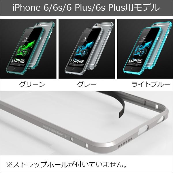 90fcf836fe 最短翌日配達超軽量iPhone8バンパーアルミバンパーバンパーケース iPhone6iPhone7PlusiPhone6Plus6sPlus7Plus8Plusケースカバーアイフォンカバー