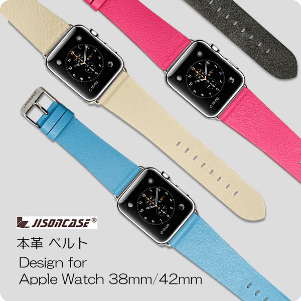 本革 あす楽 対応 光沢 本革 D Apple watch APPLE WATCH series2 ベルト バンド 38mm 42mm 高級 本革 牛皮 柔軟 高耐久性 交換 調整 工具 時計 ベルト クラシック アップルウォッチ バンド メンズ apple watch 即納 Jisoncase SS0904