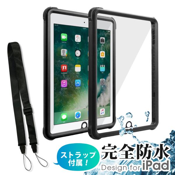 指紋認証対応 IP68 防水 オープニング 大放出セール 防塵ケース 耐衝撃 ネックストラップ付 完全防水仕様 iPad 11 インチ 2021 第3世代 Air 第4世代 10.9 2020 10.2 第8世代 防水ケース カバー 完全防水 プール スーパーセール 落下防止 第6世代 お風呂 iPadPro 第5世代 IPX8 iPadケース 9.7インチ 海 雨 防塵 2019 第7世代 10.5インチ IP6X