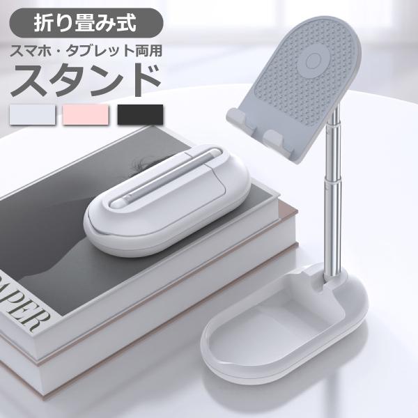 スマホ タブレット対応 高さ 角度 調整可能 あす楽 注目ブランド 高さ調整可能 コンパクト スマホスタンド 5%OFF スタンド すべり止め 小物収納 スマートフォンスタンド 軽量 タブレット 携帯スタンド 軽い