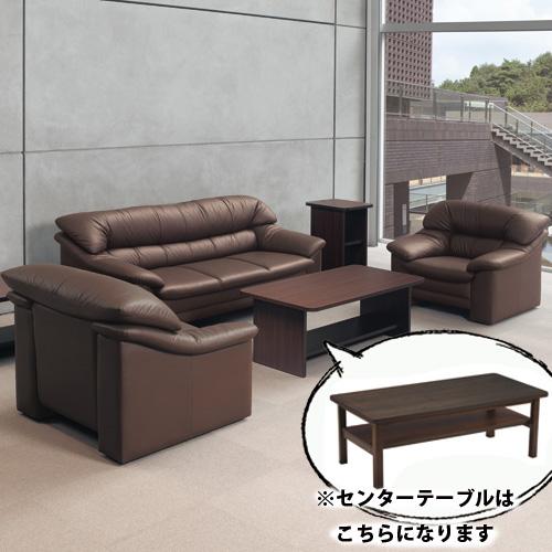 ★送料無料★ 応接セット 4点 革張り ソファー 椅子 テーブル オフィス 椅子セット 高級 人気 RE-3073S2