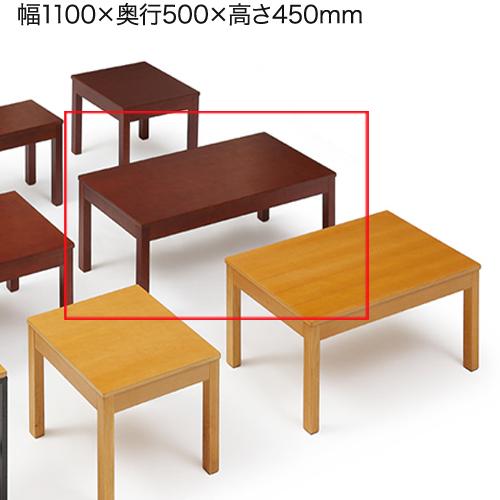 【法人限定】 センターテーブル W1100×D500mm 送料無料 木製テーブル ローテーブル 応接テーブル オフィス家具 応接家具 CTA-1150MA