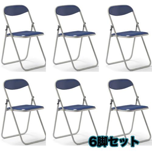 【法人限定】 パイプ椅子 6脚セット スライド式 送料無料 粉体塗装タイプ 学校 イベント 折り畳み椅子 簡易椅子 フラット収納 椅子 チェア 教育施設 FC-19TS