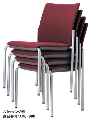 スタッキングチェア MC-880 イス 会議用チェア 椅子 送料無料