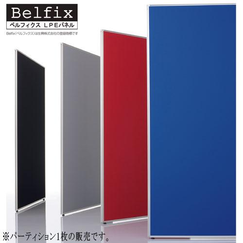 ★49%OFF★ パーティション W100cm 衝立 日本製 LPE-1810