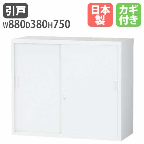 スチール引戸書庫 ホワイト 書類 キャビネット ALZ-S32