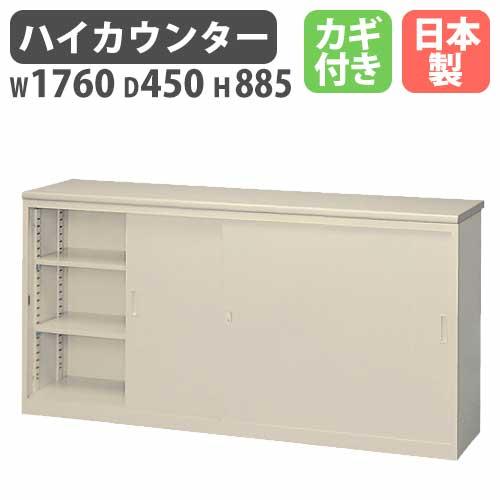 ハイカウンター 受付カウンター 日本製 インフォメーション キャビネット COH-18S