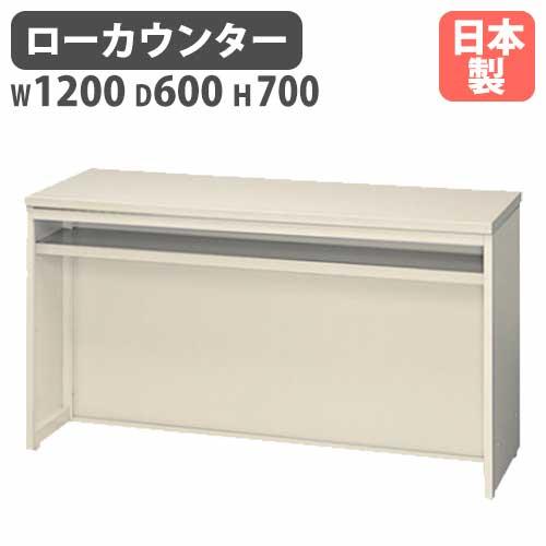 ローカウンター 120cmタイプ COL-12T デスク テーブル 机 受付 キャビネット 1200mm LOOKIT オフィス家具 インテリア