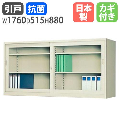 ガラス引戸書庫 壁面収納 上下兼用 書棚 鍵付 G-635SG ルキット オフィス家具 インテリア