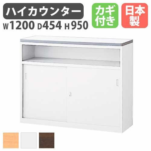 ハイカウンター NSH-12UWW 棚付き 受け付け 日本製 ルキット オフィス家具 インテリア