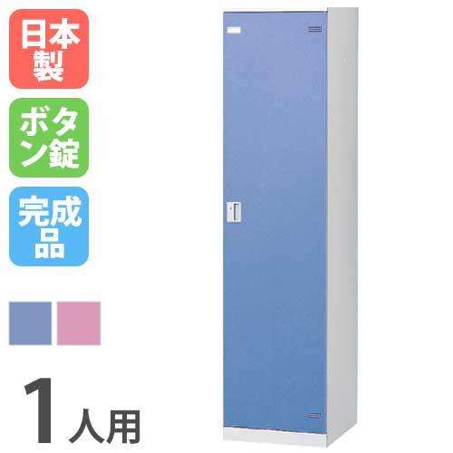 ロッカー 1人用 ボタン錠 鍵付き 日本製 完成品 ブルー ピンク 更衣ロッカー オフィス 業務用 SLB-1-B LOOKIT オフィス家具 インテリア