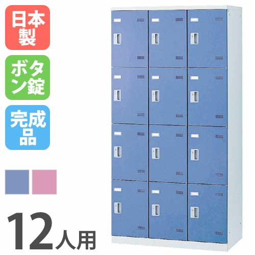 ロッカー 12人用 ボタン錠 鍵付き 日本製 完成品 ブルー ピンク 更衣ロッカー スチールロッカー オフィス 業務用 SLB-12-B LOOKIT オフィス家具 インテリア