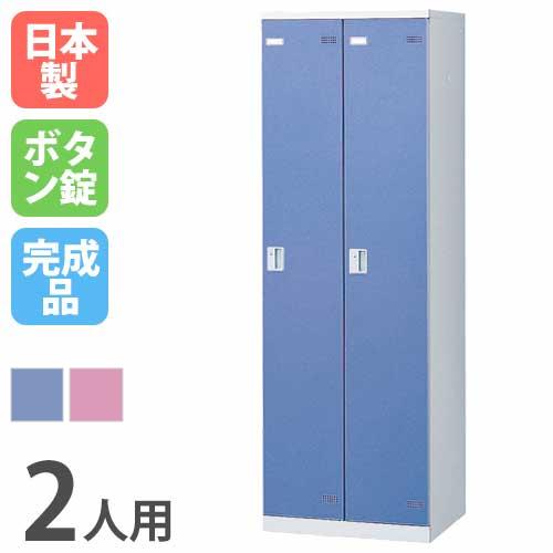ロッカー 2人用 ボタン錠 鍵付き 日本製 完成品 ブルー ピンク スクールロッカー 鍵付きロッカー オフィス 施設 SLB-2-B ルキット オフィス家具 インテリア