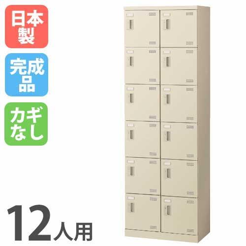 【最大1万円クーポン6/4 20時~6/11 2時まで】12人用シューズロッカー 大型 下駄箱 SLB-212-K2 ルキット オフィス家具 インテリア