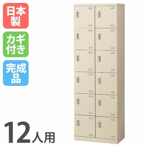 シューズロッカー 12人用 2列6段 シリンダー錠 鍵付き 網棚付き 日本製 スチール 完成品 下駄箱 SLB-212-S2 LOOKIT オフィス家具 インテリア