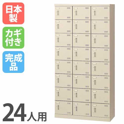 シューズロッカー24人用3列8段コインリターン錠コインロッカー鍵付き日本製スチール完成品玄関更衣室SLB-24-R