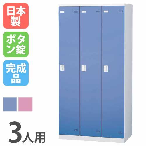 ロッカー 3人用 ボタン錠 鍵付き 日本製 完成品 ブルー ピンク 更衣ロッカー スチールロッカー スポーツロッカー オフィス 業務用 SLB-3-B