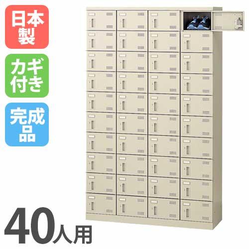 シューズロッカー 40人用 4列10段 シリンダー錠 鍵付き 日本製 完成品 スチール 貴重品ロッカー 更衣室 収納 SLB-440
