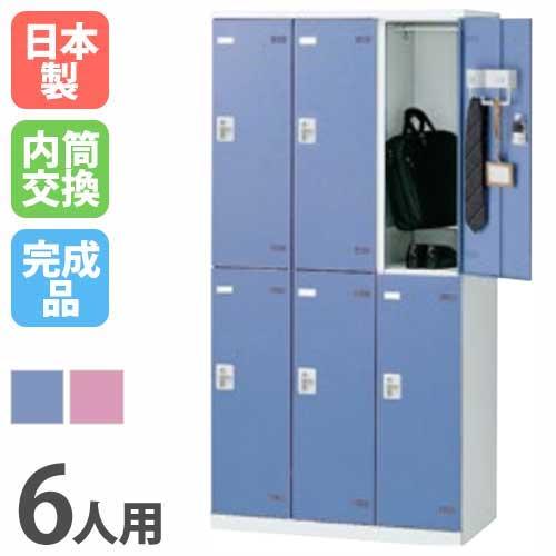 ロッカー 6人用 内筒交換錠 鍵付き 日本製 完成品 ブルー ピンク 更衣ロッカー スチールロッカー 更衣室 オフィス SLB-6-T ルキット オフィス家具 インテリア