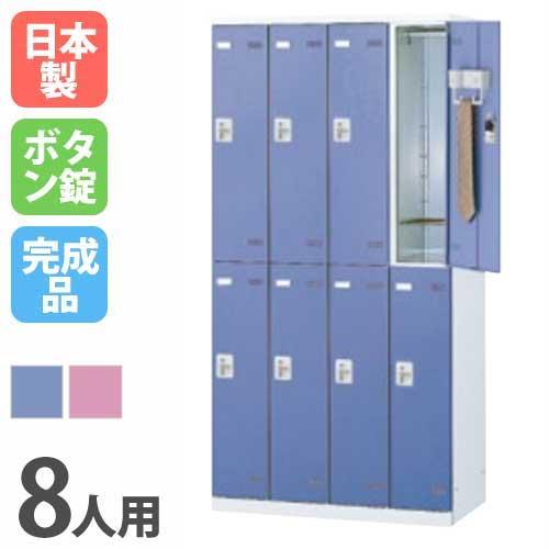 ロッカー 8人用 ボタン錠 鍵付き 日本製 完成品 ブルー ピンク スポーツロッカー オフィス 更衣室 業務用 SLB-8-B ルキット オフィス家具 インテリア
