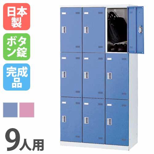 ロッカー 9人用 ボタン錠 鍵付き 日本製 完成品 ブルー ピンク スチールロッカー スポーツロッカー スクールロッカー 学校 会社 SLB-9-B LOOKIT オフィス家具 インテリア