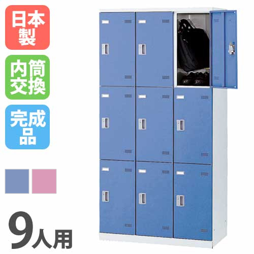 ロッカー 9人用 内筒交換錠 鍵付き 日本製 完成品 ブルー ピンク スクールロッカー スチールロッカー 会社 学校 SLB-9-T ルキット オフィス家具 インテリア
