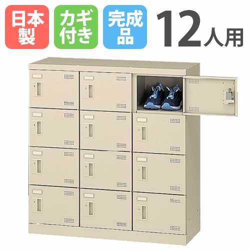 ★55%OFF★ シューズロッカー 12人用 3列4段 シリンダー錠 鍵付き 日本製 完成品 下駄箱 スチールロッカー 業務用ロッカー SLB-M12