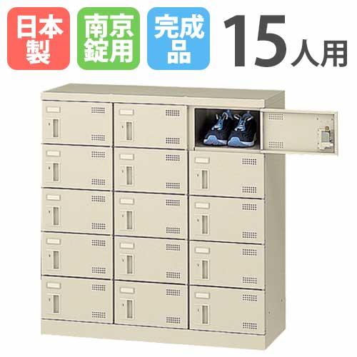 シューズロッカー 15人用 3列5段 南京錠 日本製 完成品 ロッカー 下駄箱 シューズボックス 施設 着替え室 SLB-M15-N2 ルキット オフィス家具 インテリア
