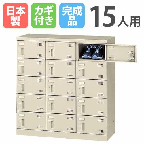 シューズロッカー 15人用 3列5段 シリンダー錠 鍵付き 日本製 完成品 下駄箱 シューズボックス 玄関 更衣室 SLB-M15-S2