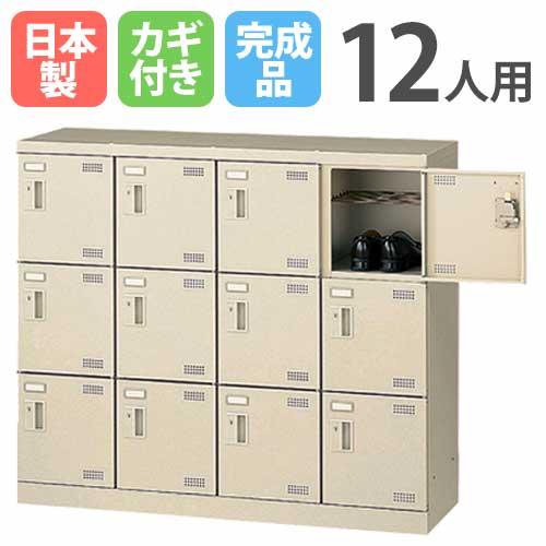 シューズロッカー 12人用 4列3段 シリンダー錠 鍵付き 日本製 完成品 下駄箱 シューズボックス スチールロッカー オフィス 業務用 SLB-M412-S2 ルキット オフィス家具 インテリア