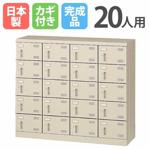 シューズロッカー 20人用 4列5段 シリンダー錠 鍵付き 日本製 スチール 完成品 下駄箱 貴重品ロッカー 学校 会社 オフィス SLB-M420