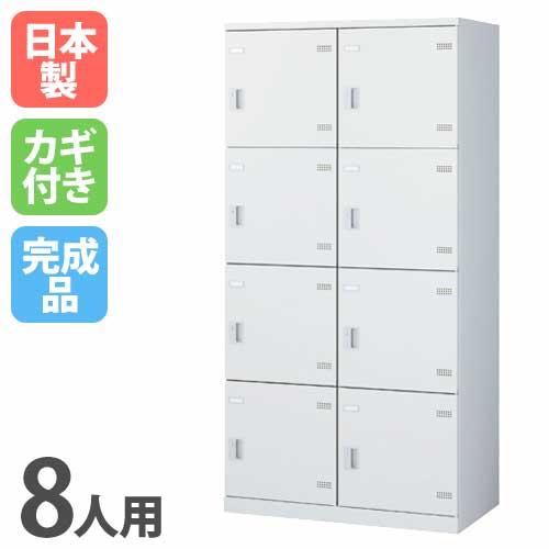 8人用ワイドロッカー 貴重品 美容室 サロン用 空間を清潔に広く見せるホワイト SLBW-8W