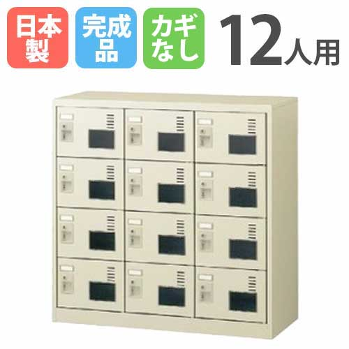 ★55%OFF★ 12人用シューズロッカー 窓付 3列4段 備品 収納 保管庫 下駄箱 靴入れ くつ箱 小物入れ スチール SLC-M12W-K