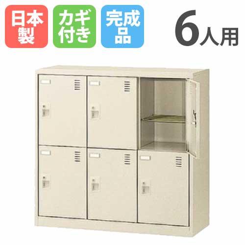 6人用シューズロッカー 3列2段【シリンダー錠】 SLC-DM6 収納 備品 ボックス げた箱 SSLC-DM6-S2 ルキット オフィス家具 インテリア
