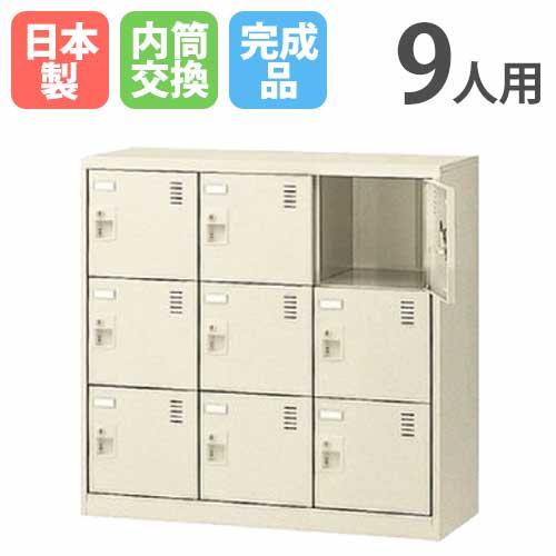 9人用シューズロッカー 3列3段【内筒交換錠】 SLC-M9-T 収納 備品 シューズボックス げた箱