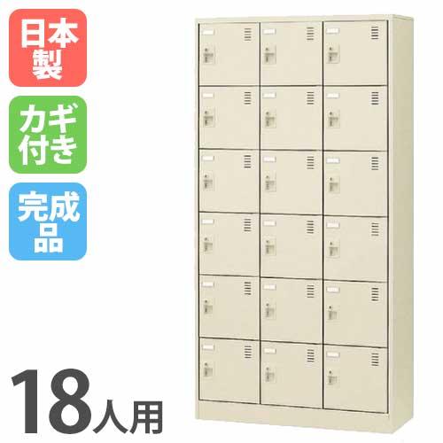 18人用シューズロッカー 3列6段【シリンダー錠】 SLC-18T 鍵付き 錠付き 収納 備品 げた箱
