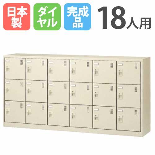 18人用シューズロッカー 6列3段【ダイヤル錠】 SLC-18Y-D 収納 備品 シューズボックス げた箱