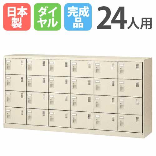 24人用シューズロッカー 6列4段【ダイヤル錠】 SLC-24Y-D 収納 備品 ロッカー シューズボックス げた箱 SLC-24Y-D2