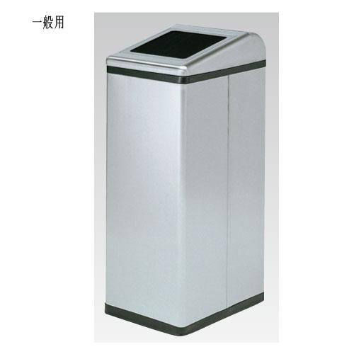 ゴミ箱 24L ステンレス 角型 ダストボックス OSL-Z LOOKIT オフィス家具 インテリア