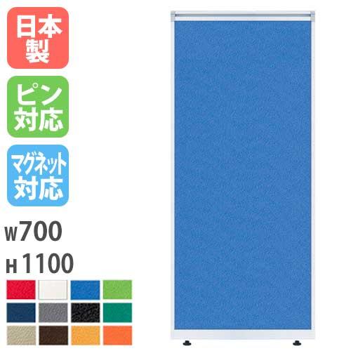 パーティション W700×H1100mm パーテーション パネル 衝立 目隠し LPXシリーズ カラフル 壁 LPX-1107