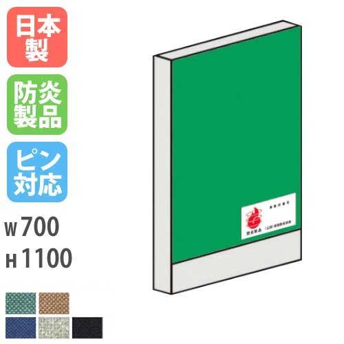 パーテーション 防炎 1107 幅700×高さ1100mm 日本製 ピン対応 パネル 学校 防炎布地 オフィス LPX-1107FP LOOKIT オフィス家具 インテリア