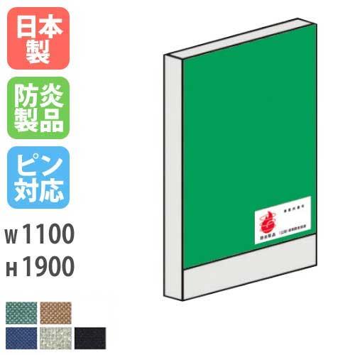 パーテーション 防炎 1911 幅1100×高さ1900mm 日本製 ピン対応 仕切り板 衝立 業務用 教育施設 LPX-1911FP LOOKIT オフィス家具 インテリア