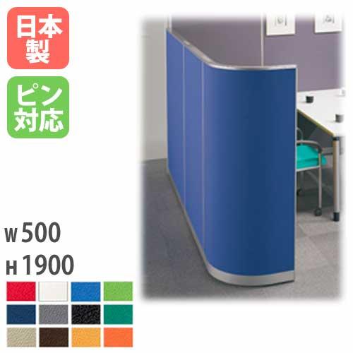 パーティション H1900mm Rパネル カーブ LPX-19RP ルキット オフィス家具 インテリア