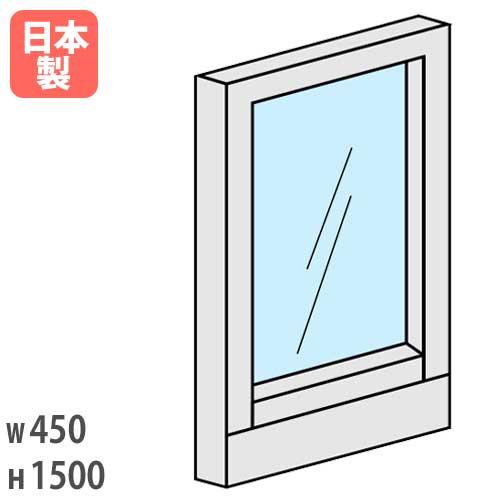 パーテーション W450mm ガラス 間仕切り LPX-G1504 ルキット オフィス家具 インテリア