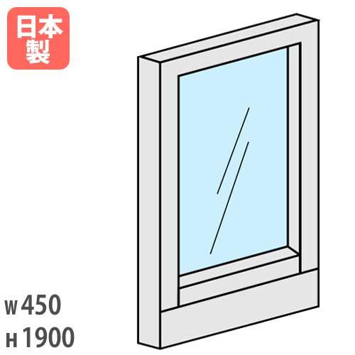パーテーション W450×H1900mm 仕切り LPX-G1904 ルキット オフィス家具 インテリア