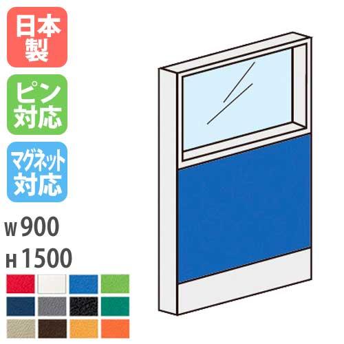 パーテーション W900×H1500mm 仕切り LPX-PG1509 ルキット オフィス家具 インテリア