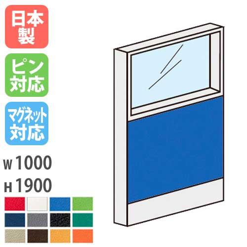 パーテーション W1000×H1900mm W100cm LPX-PG1910