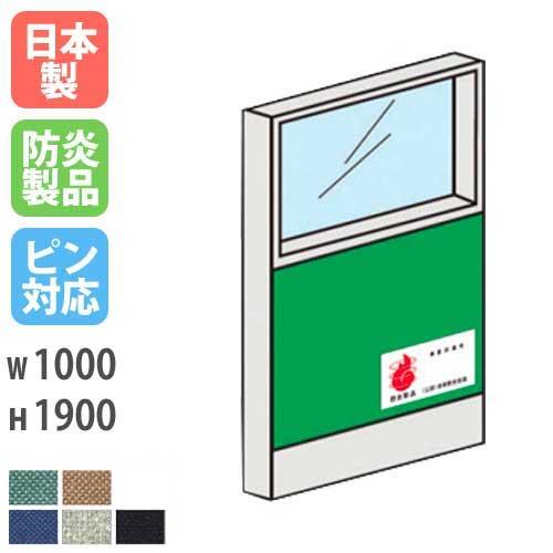 パーテーション 防炎 ガラス 1910 幅1000×高さ1900mm 日本製 防炎布張 衝立 簡単連結 学校 業務用 LPX-PG1910FP LOOKIT オフィス家具 インテリア