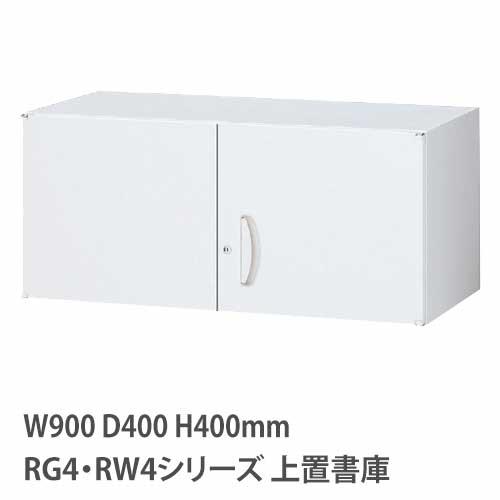 上置書庫 高さ400mm 両開き 【RG・RWシリーズ 幅900×奥行400mm用 RG4-04H RW4-04H 】 RGW4-04H